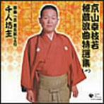 京山幸枝若/京山幸枝若秘蔵浪曲特選集 1