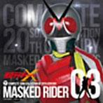 【クリックでお店のこの商品のページへ】仮面ライダー生誕40周年記念アルバム シリーズ03 仮面ライダーX