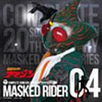 【クリックでお店のこの商品のページへ】仮面ライダー生誕40周年記念アルバム シリーズ04 仮面ライダーアマゾン