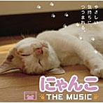 【クリックでお店のこの商品のページへ】S.E.N.S./にゃんこ THE MUSIC