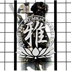 【クリックで詳細表示】雅-miyavi-/雅-THIS IZ THE JAPANESE KABUKI ROCK-