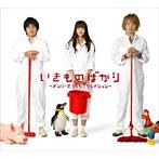 いきものがかり/いきものばかり~メンバーズBESTセレクション~(初回生産限定盤)(DVD付)