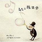 【クリックで詳細表示】Hello!APRICOTTY/4色の残像音