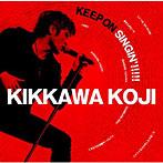 【クリックでお店のこの商品のページへ】吉川晃司/KEEP ON SINGIN'!!!!!~日本一心~(初回限定盤)(DVD付)