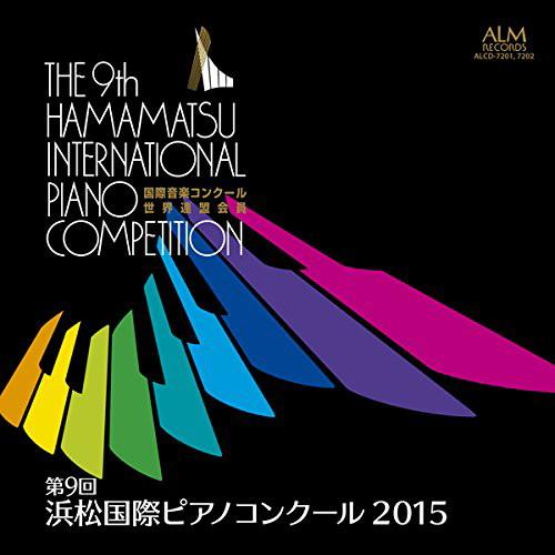 第9回浜松国際ピアノコンクール 2015