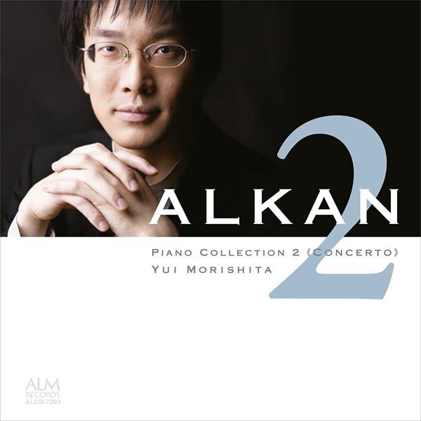 森下唯/アルカン ピアノ・コレクション2《協奏曲》