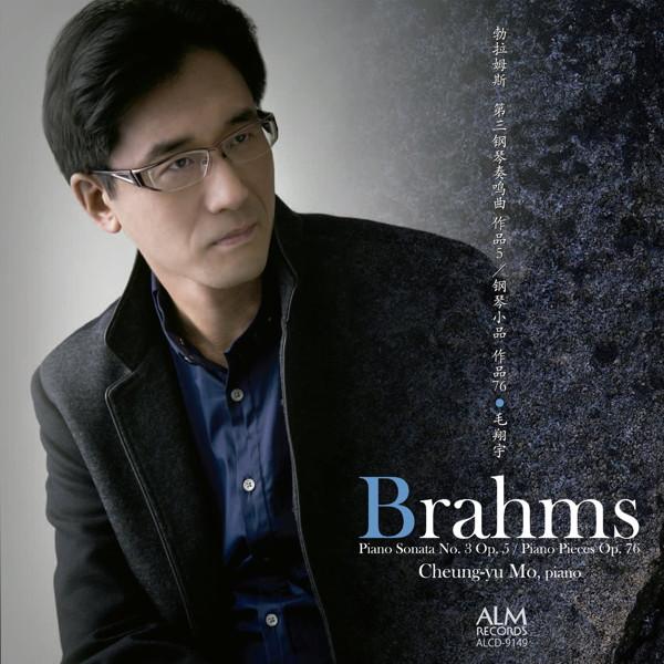 毛翔宇/ブラームス:ピアノ・ソナタ第3番 作品5/8つの小品 作品76