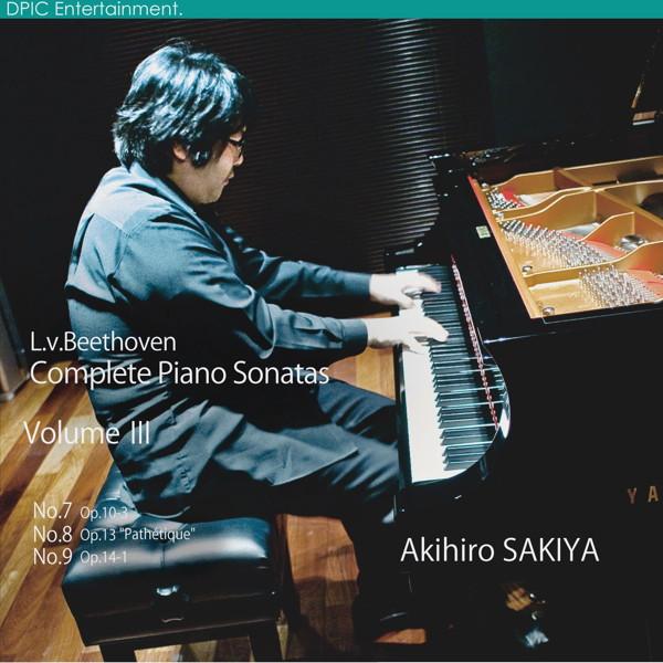 崎谷明弘/ベートーヴェン:ピアノソナタ全集・第3巻