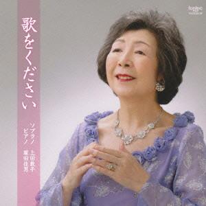 上田敦子/歌をください