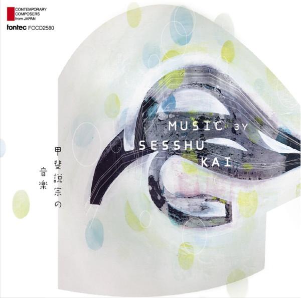 現代日本の作曲家 第50集 甲斐説宗の音楽 Music by Sesshu Kai