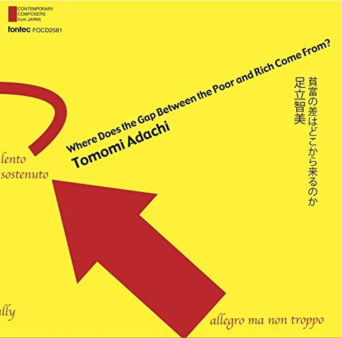 現代日本の作曲家 第51集 貧富の差はどこから来るのか 足立智美