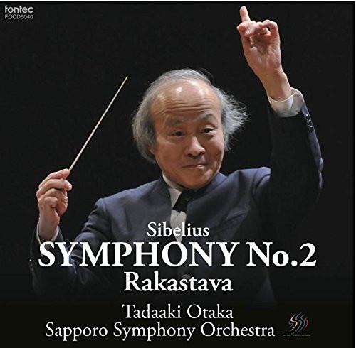 尾高忠明/シベリウス:交響曲第2番 組曲「恋人」