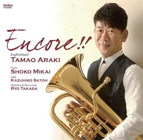 荒木玉緒/Encore!!