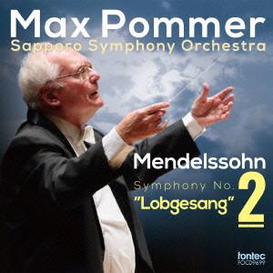 ポンマー/メンデルスゾーン:交響曲 第2番「讃歌」
