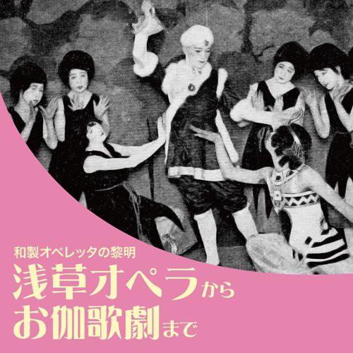 浅草オペラからお伽歌劇まで 〜和製オペレッタの黎明〜