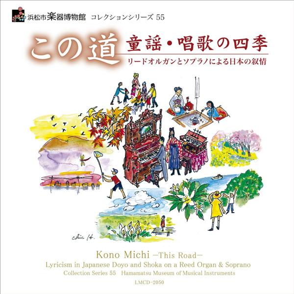鈴木開/名倉亜矢子/浜松市楽器博物館 コレクションシリーズ55 この道〜童謡・唱歌の四季〜リードオルガンとソプラノによる日本の抒情