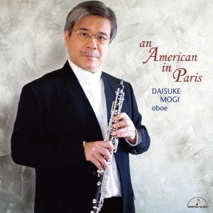 茂木大輔/パリのアメリカ人 オーボエ・ジャズ室内楽