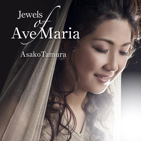 田村麻子/Jewels of Ave Maria〜16人の作曲家による珠玉の「アヴェ・マリア」集