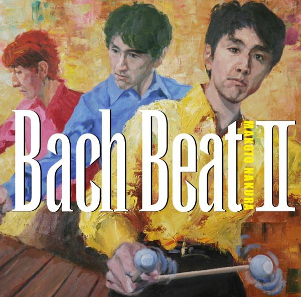 名倉誠人/BACH BEAT II