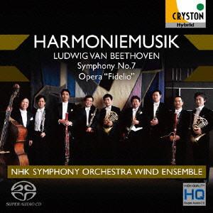 NHK交響楽団メンバーによる管楽アンサンブル/ベートーヴェン:交響曲第7番、他
