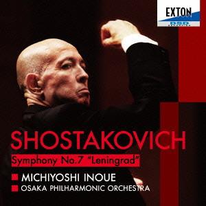 井上道義/ショスタコーヴィチ:交響曲第7番「レニングラード」