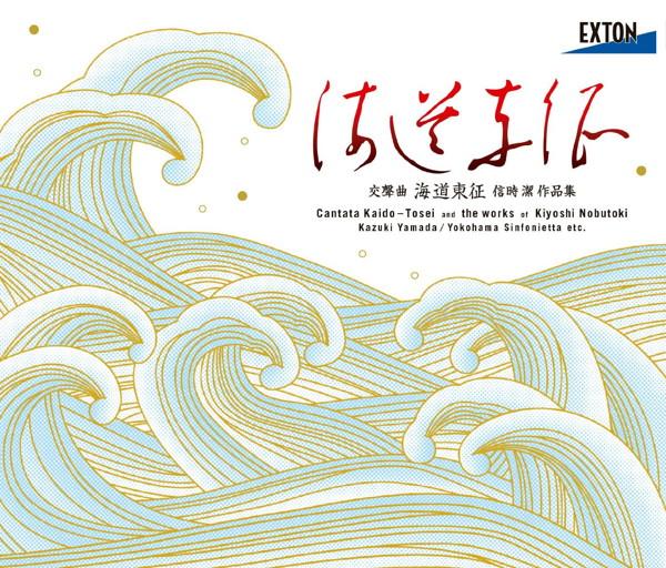 山田和樹/「海道東征」信時潔 作品集