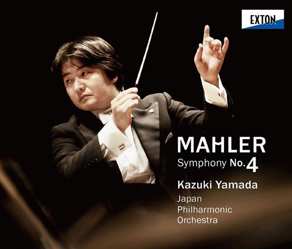 山田和樹/マーラー:交響曲第4番