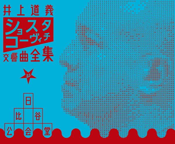 井上道義/ショスタコーヴィチ:交響曲全集 at 日比谷公会堂