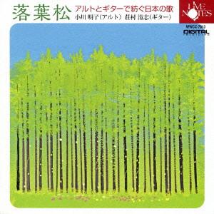 小川明子/「落葉松」 アルトとギターで紡ぐ日本の歌