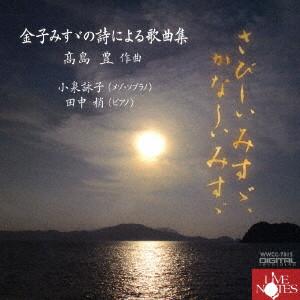 小泉詠子/さびしいみすゞ、かなしいみすゞ〜金子みすゞの詩による歌曲集〜