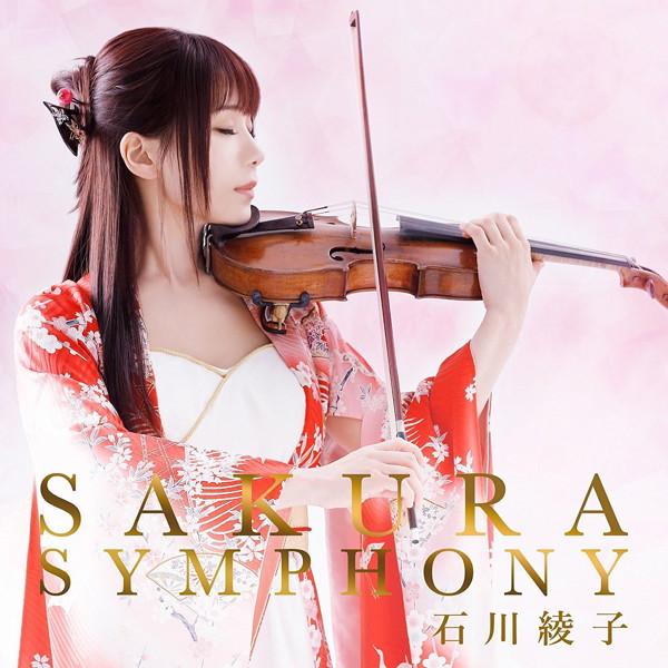 石川綾子/SAKURA SYMPHONY