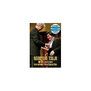 辻井伸行/辻井伸行 世界が感動した奇跡のコンクール・ドキュメント(DVD付)