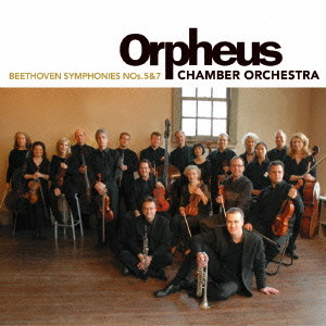 オルフェウス室内管弦楽団/ベートーヴェン交響曲第5番&第7番