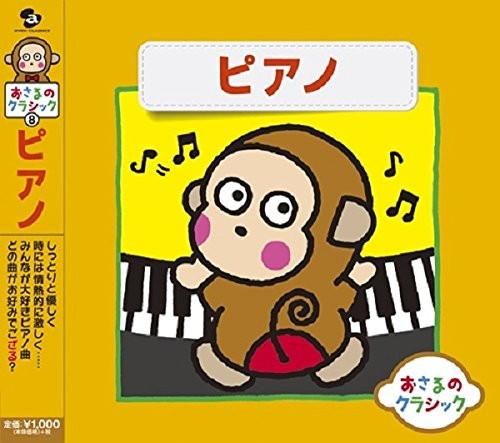 おさるのクラシック8〜さるにもわかるピアノ
