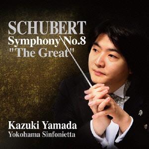 山田和樹&横浜シンフォニエッタ/シューベルト:交響曲第8番