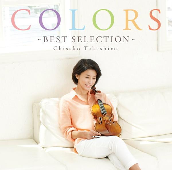 高嶋ちさ子(vn)/COLORS〜Best Selection〜(初回生産限定盤)