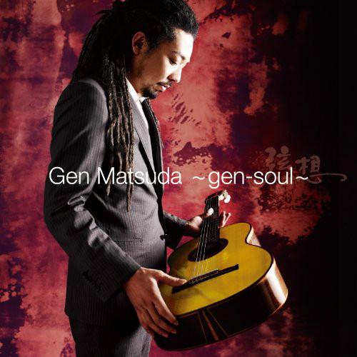 松田弦/弦想〜gen-soul〜