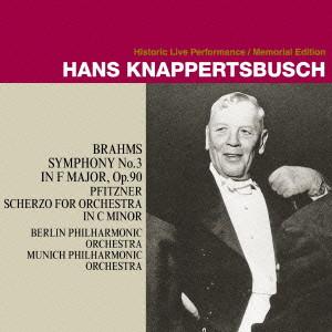 クナッパーツブッシュ/ブラームス:交響曲第3番(1950年盤)