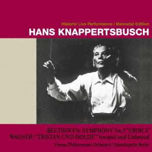 クナッパーツブッシュ/ベートーヴェン:交響曲第3番「英雄」(1962年盤)
