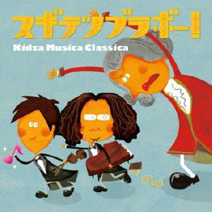 スギテツ/スギテツブラボー!〜Kidza Musica Classica〜