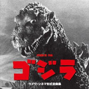 和田薫/映画「ゴジラ」(1954)全曲〜ライブ・シネマ形式完全劇伴全曲録音