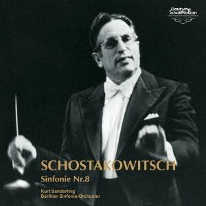 ザンデルリンク/ショスタコーヴィチ:交響曲第8番