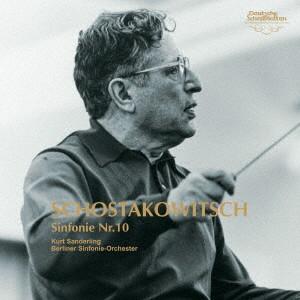 ザンデルリンク/ショスタコーヴィチ:交響曲第10番