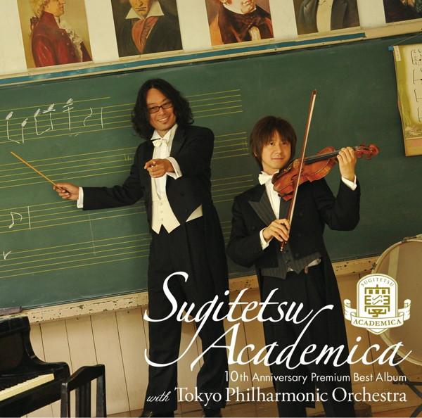 スギテツ/スギテツ・アカデミカ-10th Anniversary Premium Best Album-with 東京フィルハーモニー交響楽団-(初回限定盤)(DVD付)