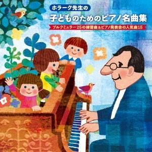 ホラーク/ホラーク先生の 子どものためのピアノ名曲集 ブルクミュラー25の練習曲&ピアノ発表会の人気曲15
