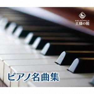 ピアノ名曲集