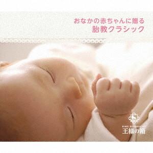 おなかの赤ちゃんに贈る 胎教クラシック