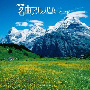 NHK名曲アルバム ベスト
