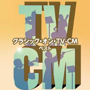 クラシック・オン・TV-CM キング・スーパー・ツイン・シリーズ 2016