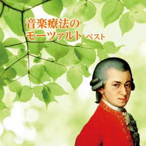 音楽療法のモーツァルト ベスト
